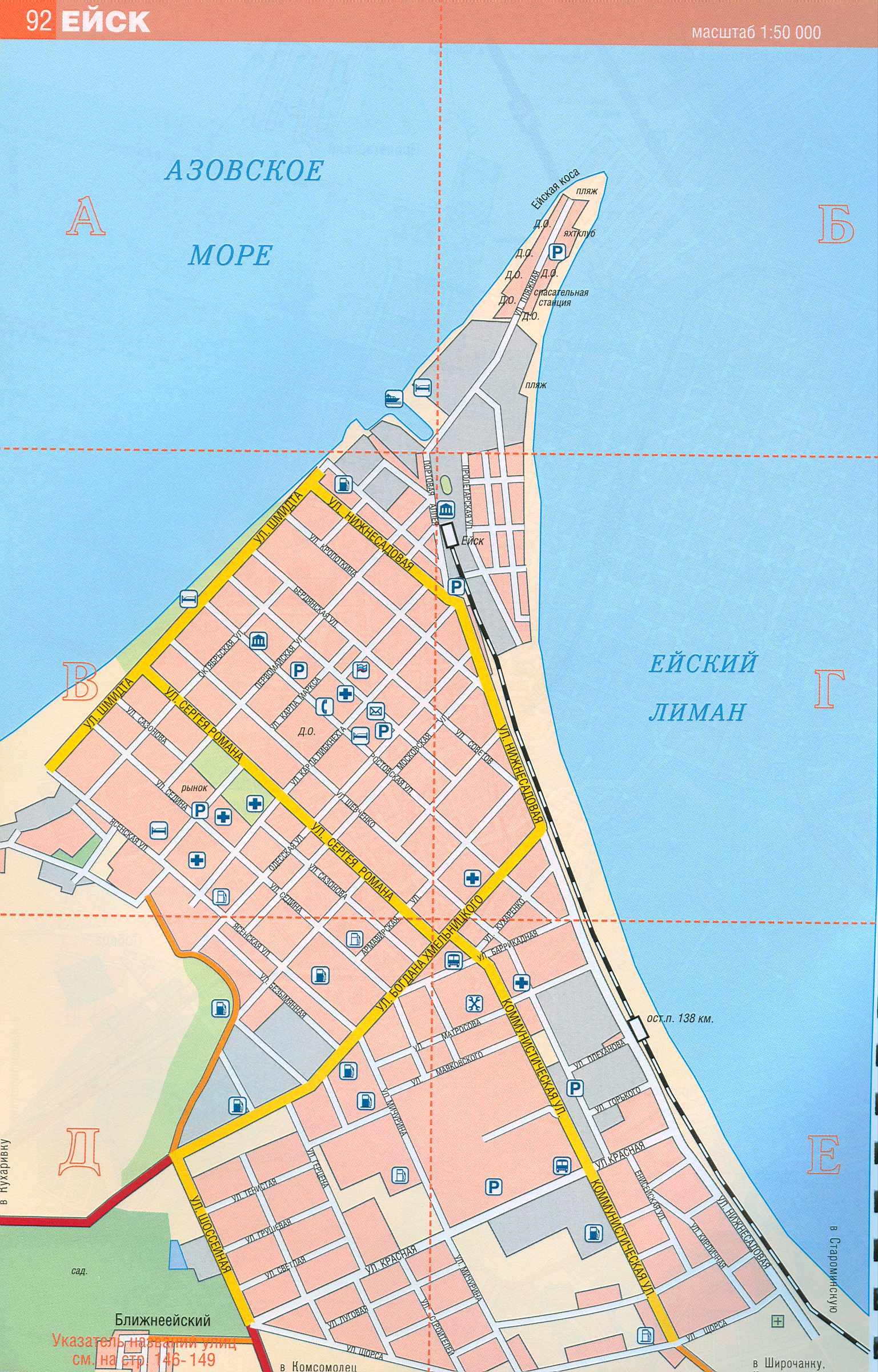 карта города ейска с названиями улиц рекомендации:Постиранное